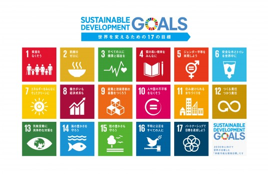 SDGs_JAPANESEver_design_wit